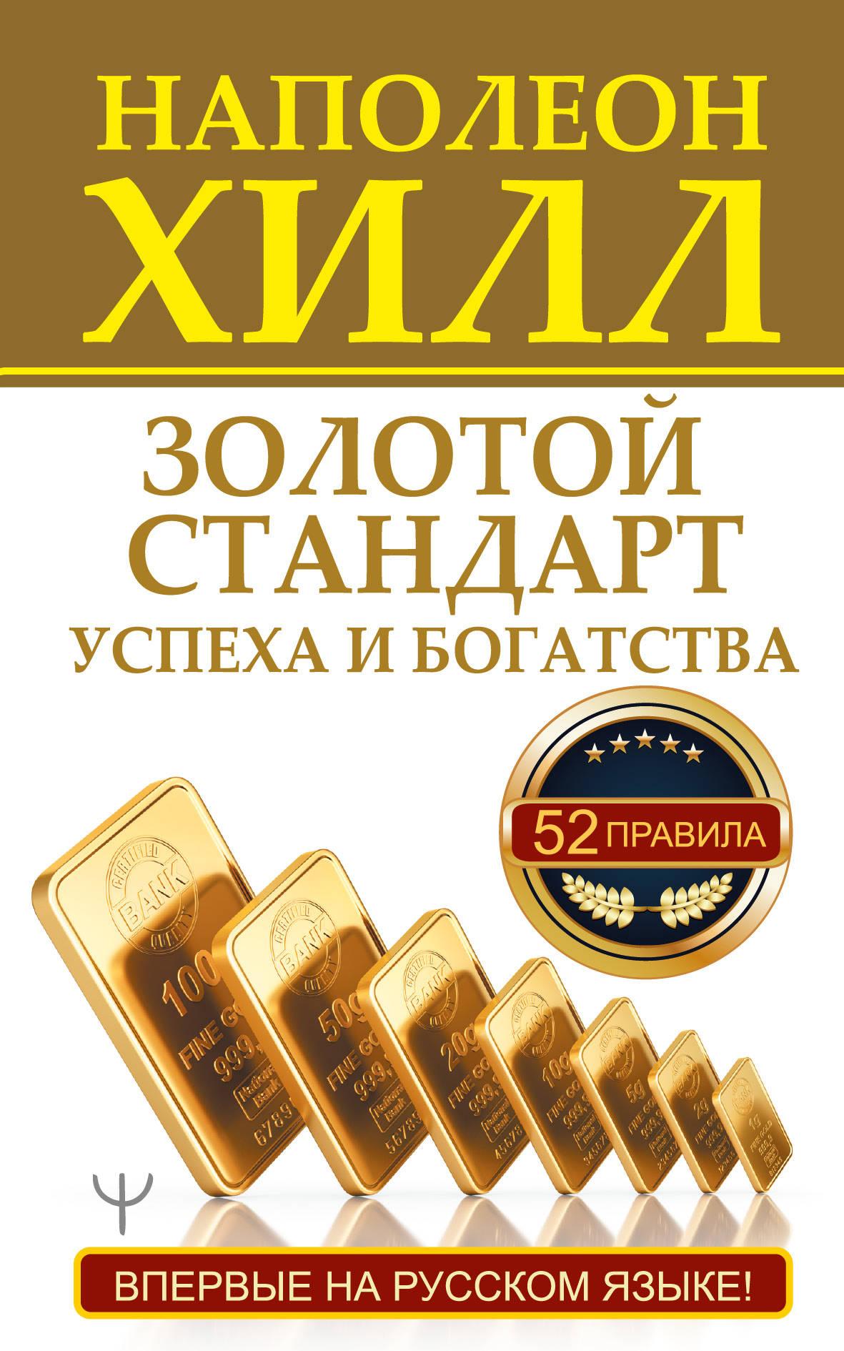 Zolotoj standart uspekha i bogatstva. 52 pravila. Vpervye na russkom jazyke!
