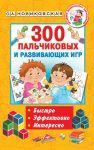 300 palchikovykh i razvivajuschikh igr