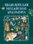 Entsiklopedija rossijskogo shkolnika