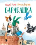 Barabashka