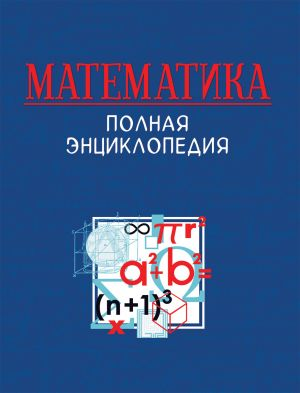 Matematika. Polnaja entsiklopedija