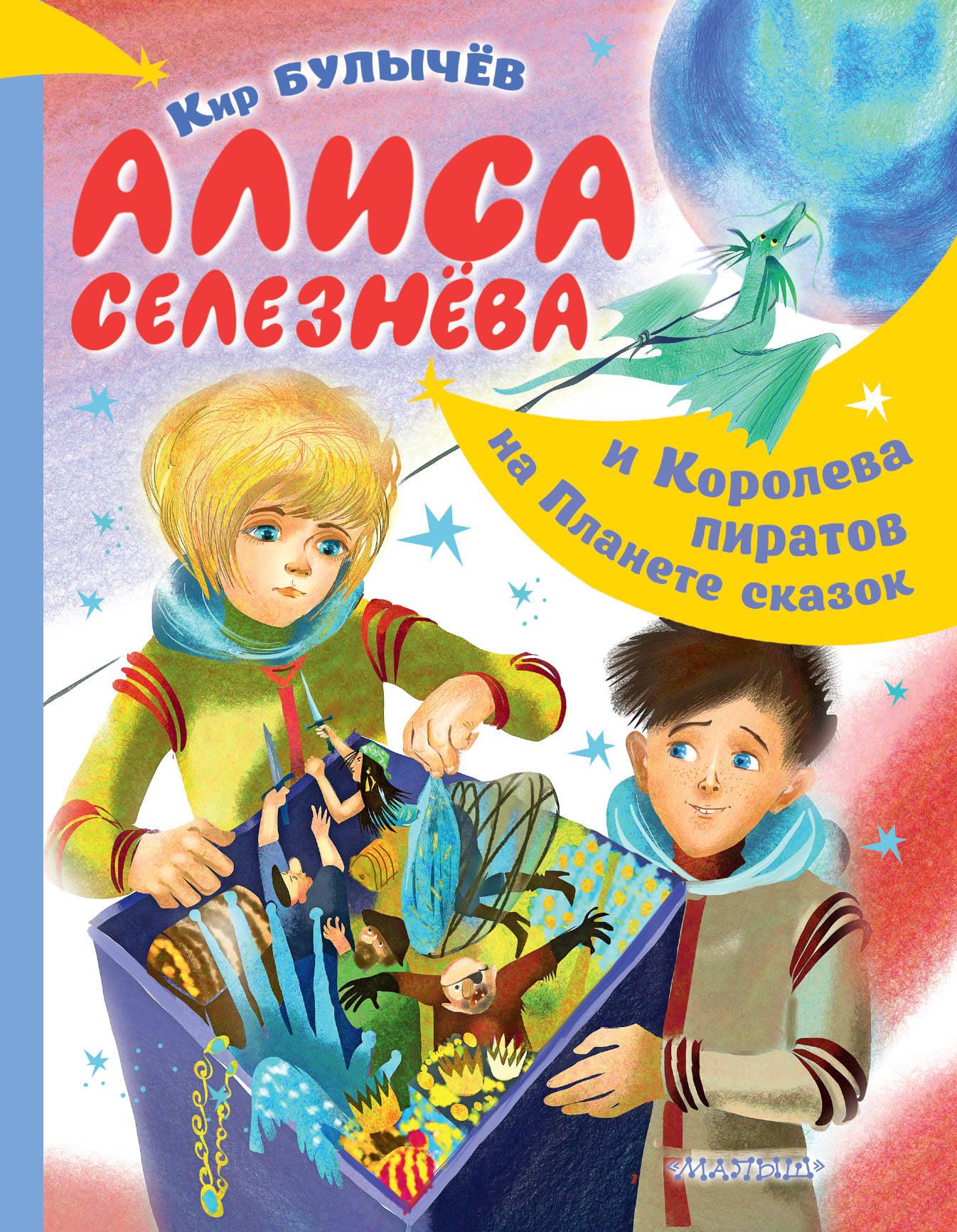 Alisa Seleznjova i Koroleva piratov na Planete skazok