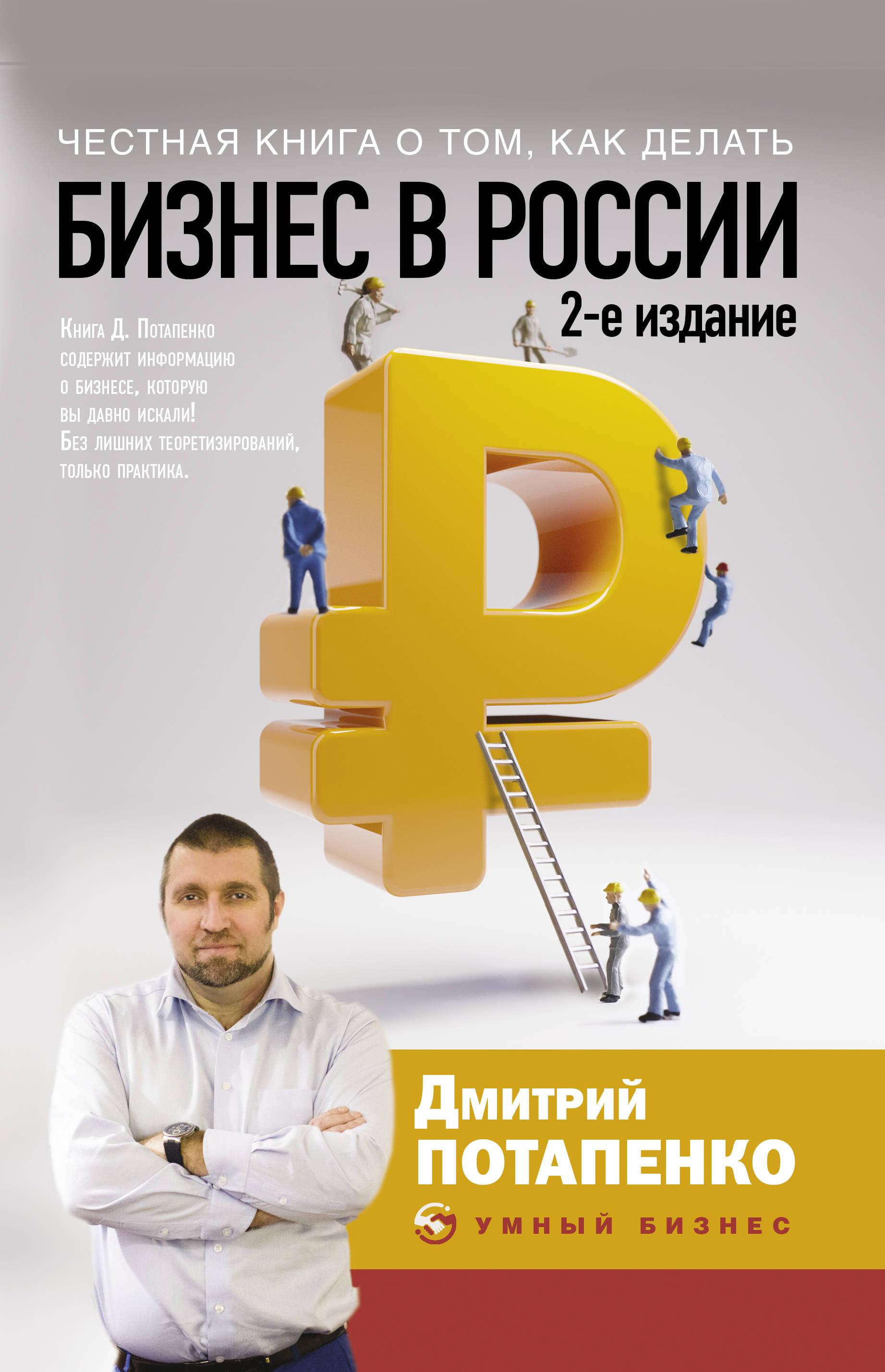 Chestnaja kniga o tom, kak delat biznes v Rossii. 2-e izdanie