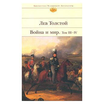 Vojna i mir. V 4 tomakh. Tom III-IV