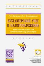 Bukhgalterskij uchet i nalogooblozhenie vneshneekonomicheskoj dejatelnosti organizatsij. Uchebnik