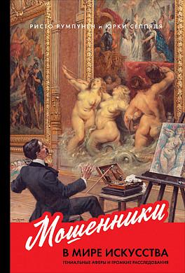 Мошенники в мире искусства. Гениальные аферы и громкие расследования
