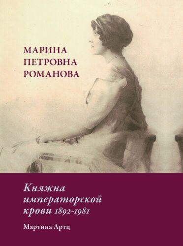 Marina Petrovna Romanova. Knjazhna imperatorskoj krovi 1892-1981