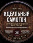 Idealnyj samogon. Sekrety domashnego prigotovlenija krepkikh napitkov: konjak, dzhin, viski