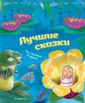 Luchshie skazki (il. M. Pivovarskogo)