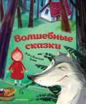 Volshebnye skazki (il. M. Pivovarskogo)