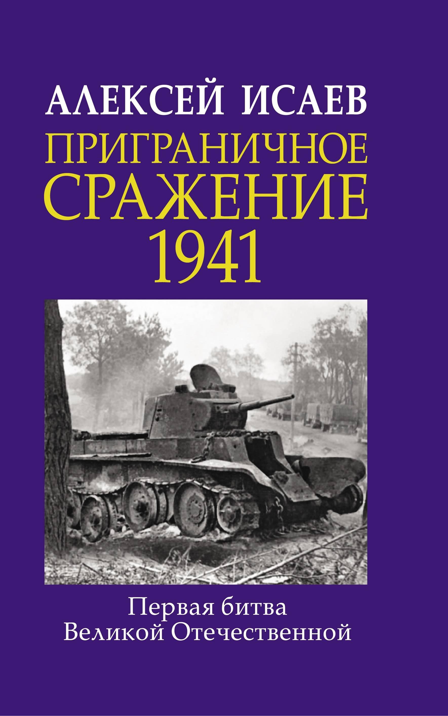 Prigranichnoe srazhenie 1941. Pervaja bitva Velikoj Otechestvennoj.