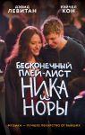 Beskonechnyj plej-list Nika i Nory