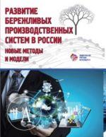 Razvitie berezhlivykh proizvodstvennykh sistem v Rossii. Novye metody i modeli