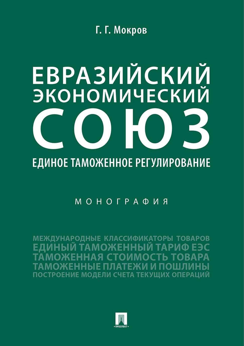 Evrazijskij ekonomicheskij sojuz. Edinoe tamozhennoe regulirovanie. Monografija