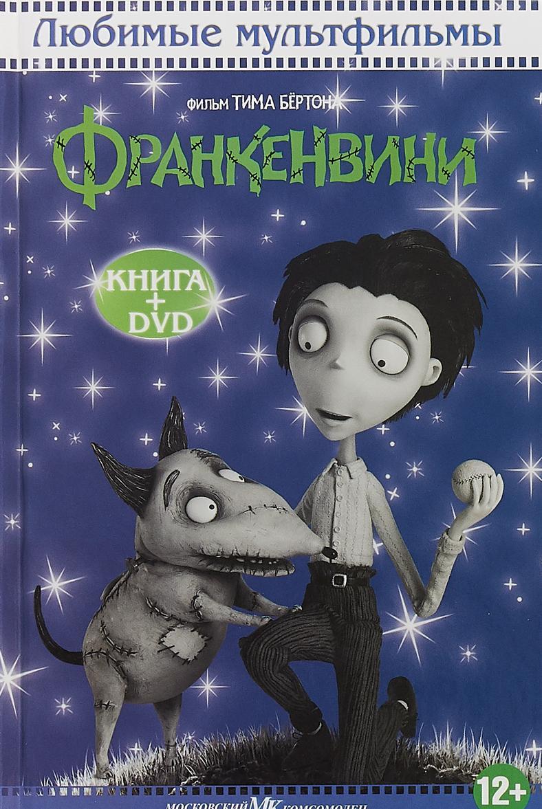 Frankenvini (+ DVD)
