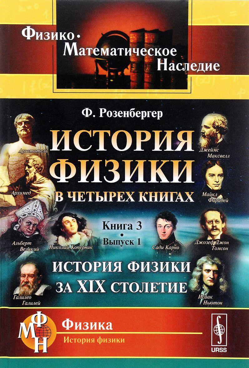 Istorija fiziki. V 4 knigakh. Kniga 3. Istorija fiziki za XIX stoletie. Vypusk 1