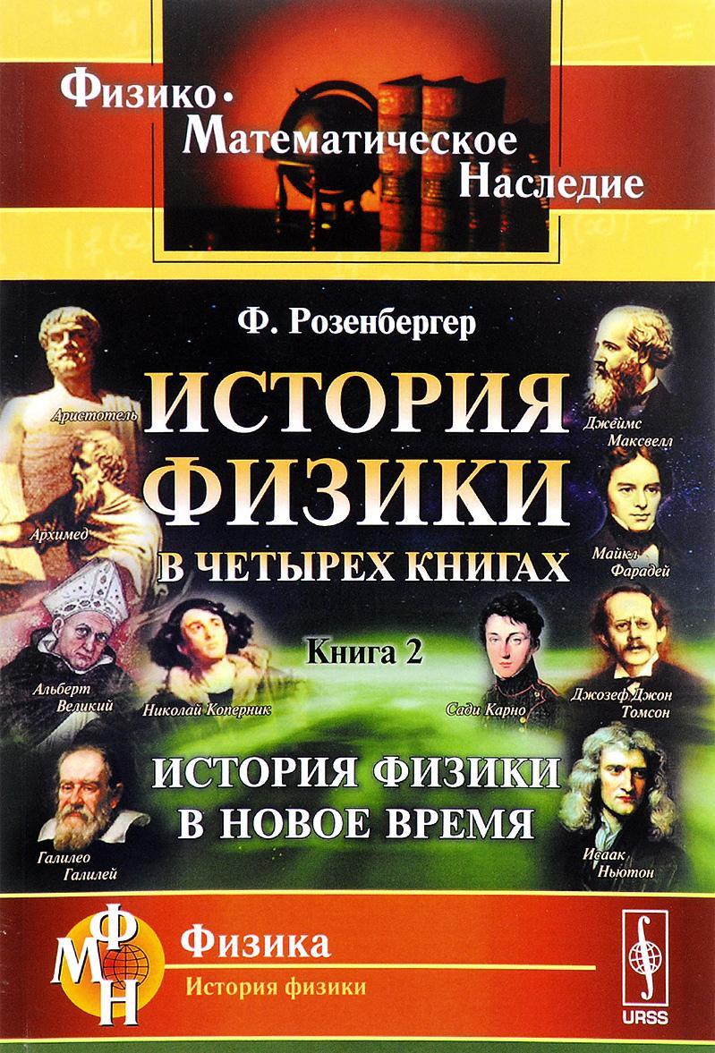 Istorija fiziki. V 4 knigakh. Kniga 2. Istorija fiziki v Novoe vremja