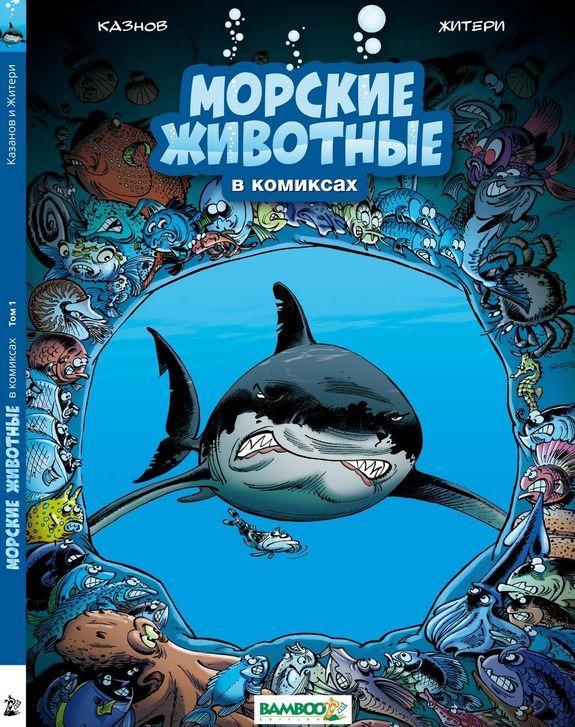 Morskie zhivotnye v komiksakh.T.1