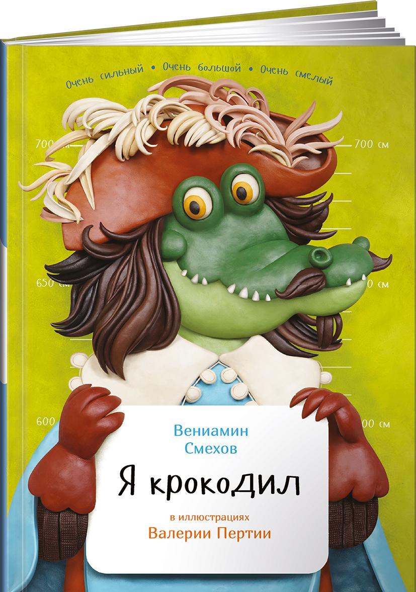 Ja krokodil