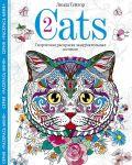 Cats-2. Tvorcheskaja raskraska zamurchatelnykh kotikov