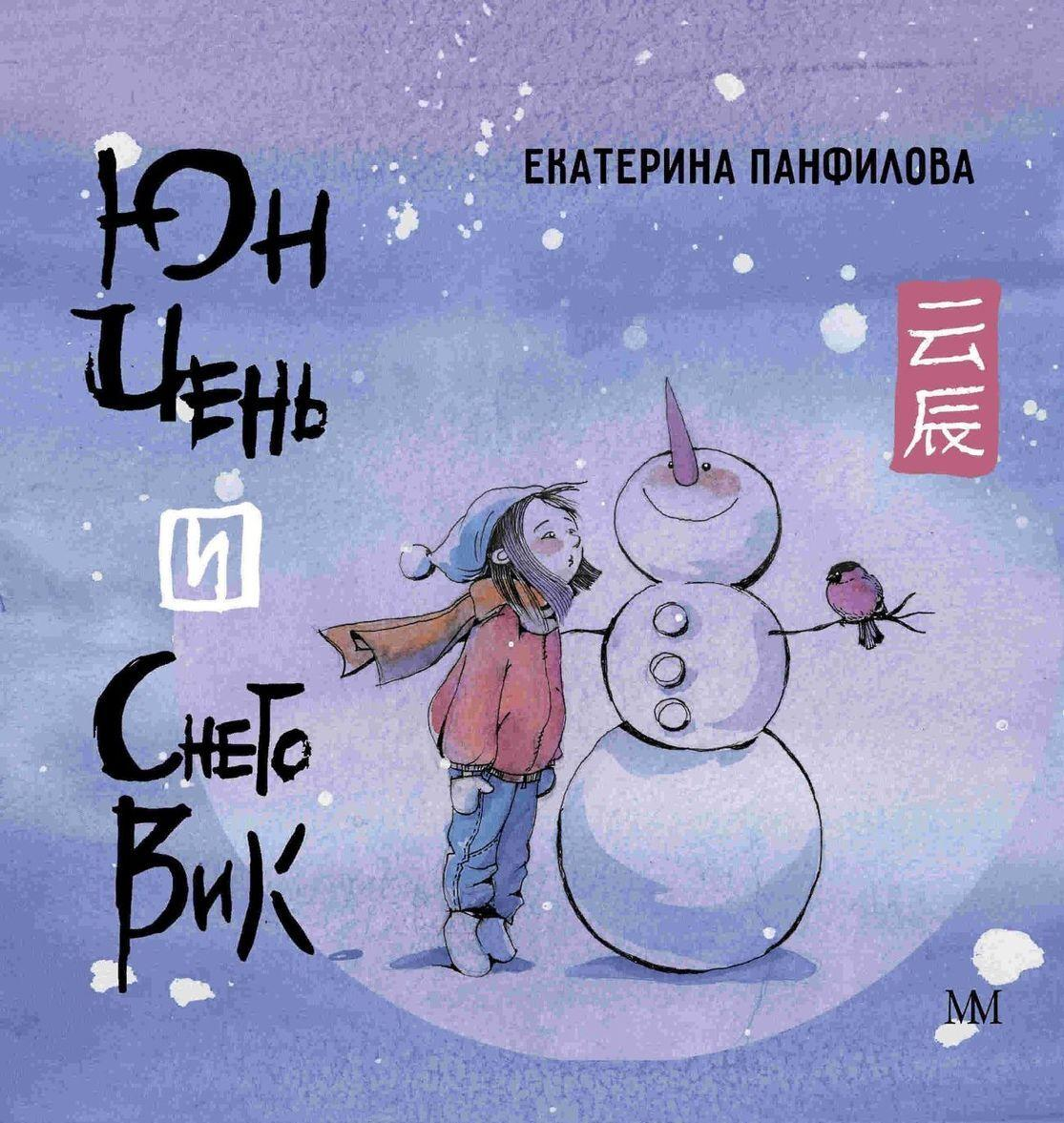 Юн Чень и Снеговик