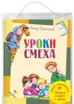 ПОДАРОК МЛАДШЕКЛАССНИКУ. 5 весёлых книжек о школе