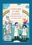 Путешествие по миру медицины: от древних времен до наших дней