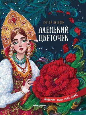 Аленький цветочек:сказка ключницы Пелагеи