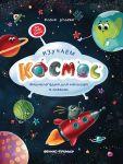 Изучаем космос: энциклопедия для малышей в сказках