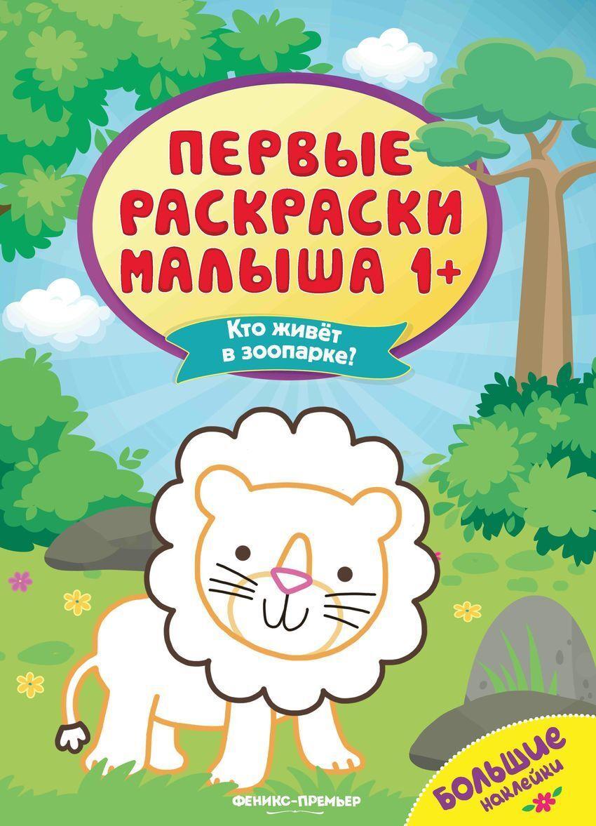 Kto zhivet v zooparke?:knizhka s naklejkami