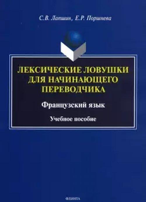 Leksicheskie lovushki dlja nachinajuschego perevodchika. Frantsuzskij jazyk. Uchebnoe osobie