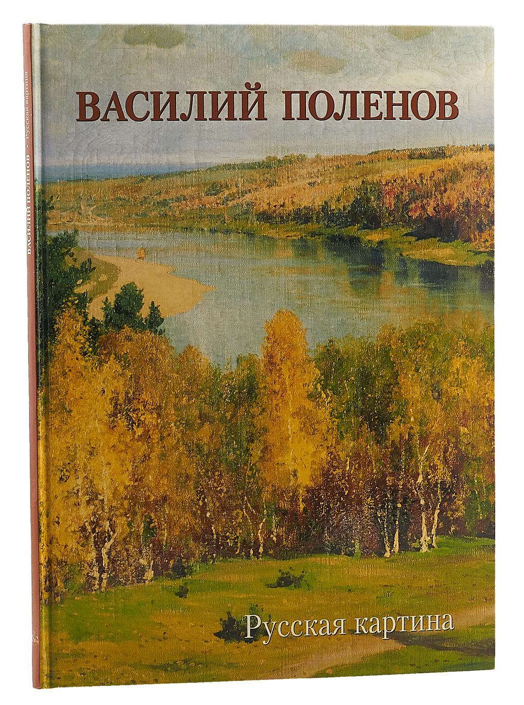 Vasilij Polenov. Russkaja kartina
