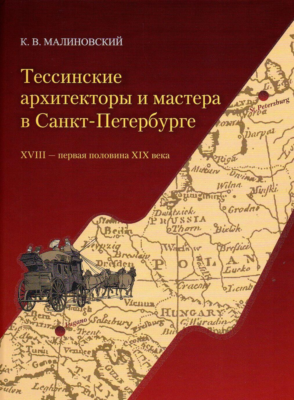 Tessinskie arkhitektory i mastera v Sankt-Peterburge. XVIII - pervaja polovina XIX veka