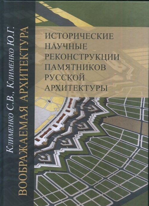 Voobrazhaemaja arkhitektura. Istoricheskie nauchnye rekonstruktsii pamjatnikov russkoj arkhitektury