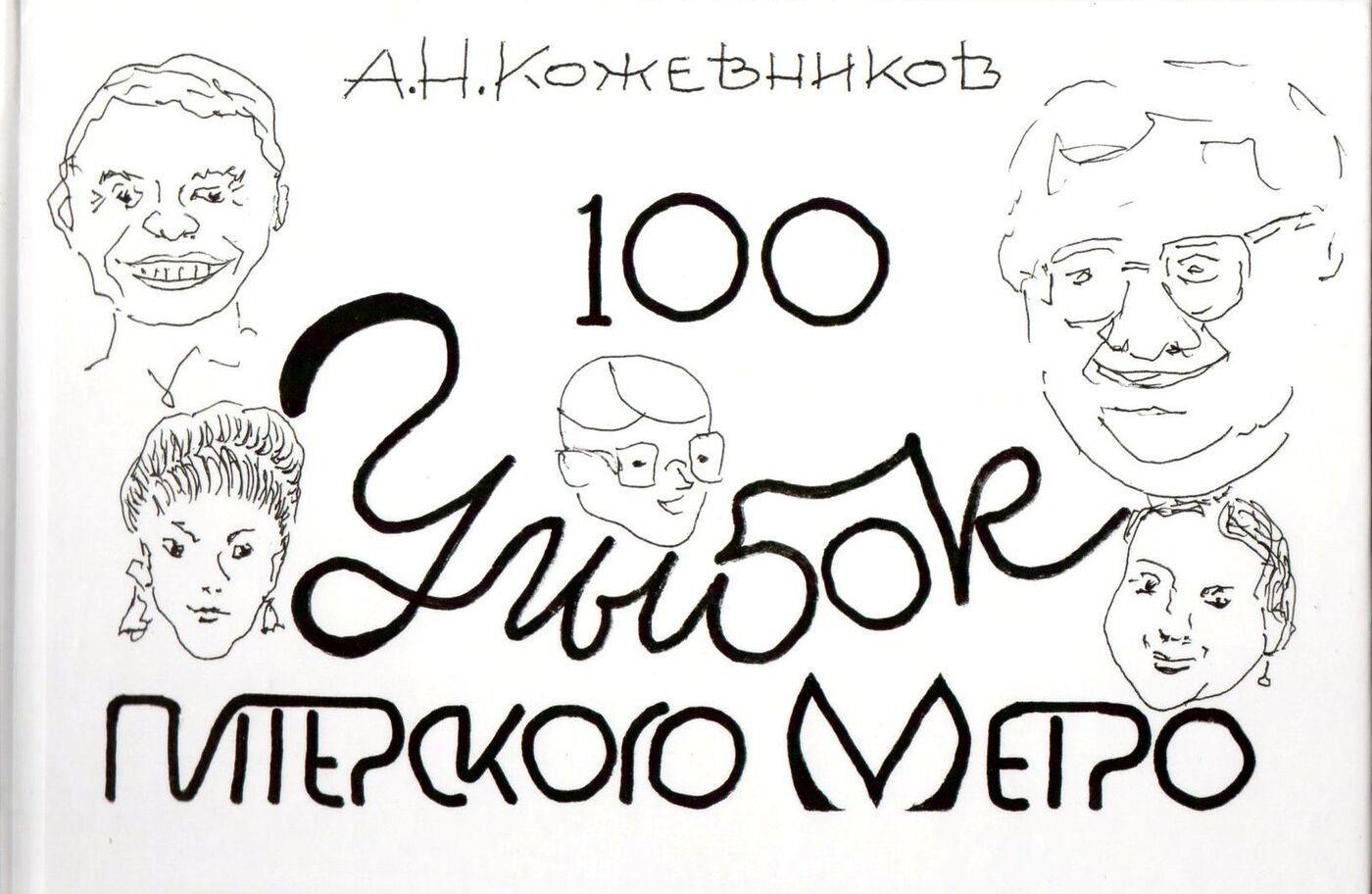 100 ulybok piterskogo metro