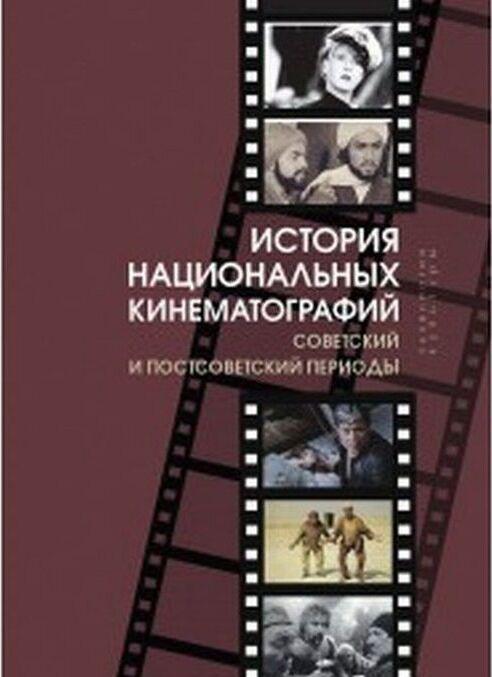 Istorija natsionalnykh kinematografij. Sovetskij i postsovetskij periody