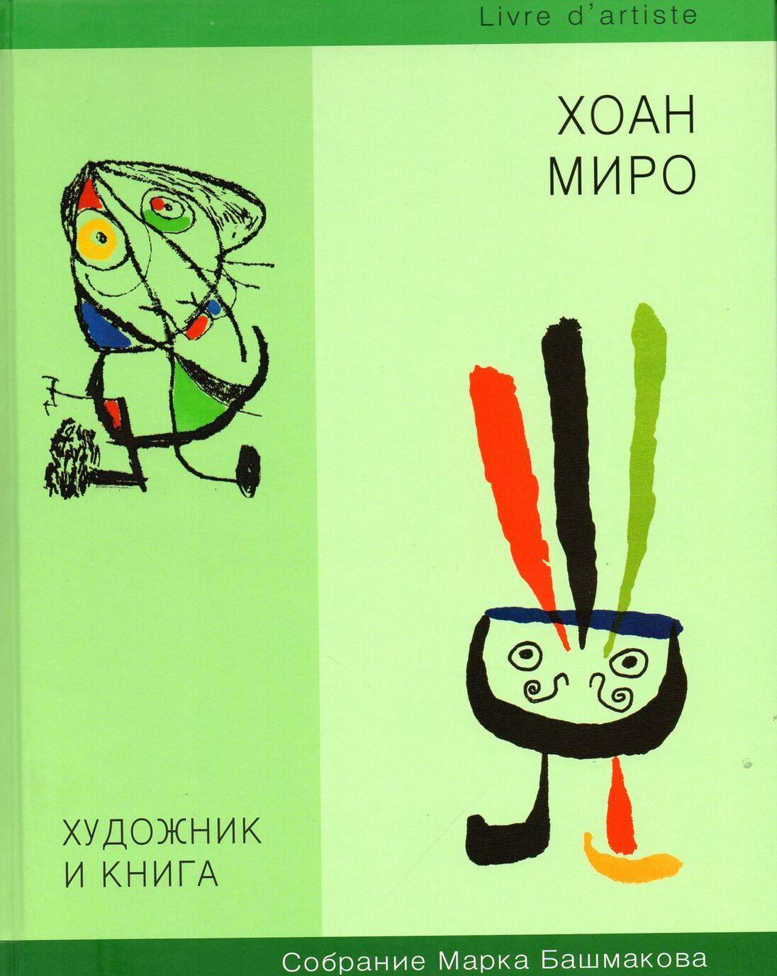 Khudozhnik i kniga. Knigi iz sobranij Marka Bashmakova. Vypusk 8