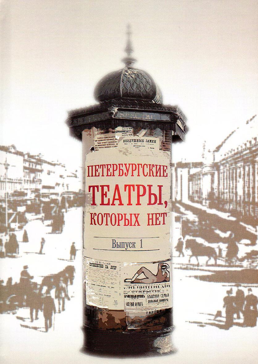 Peterburgskie teatry, kotorykh net. Vypusk 1. Nauchnoe izdanie