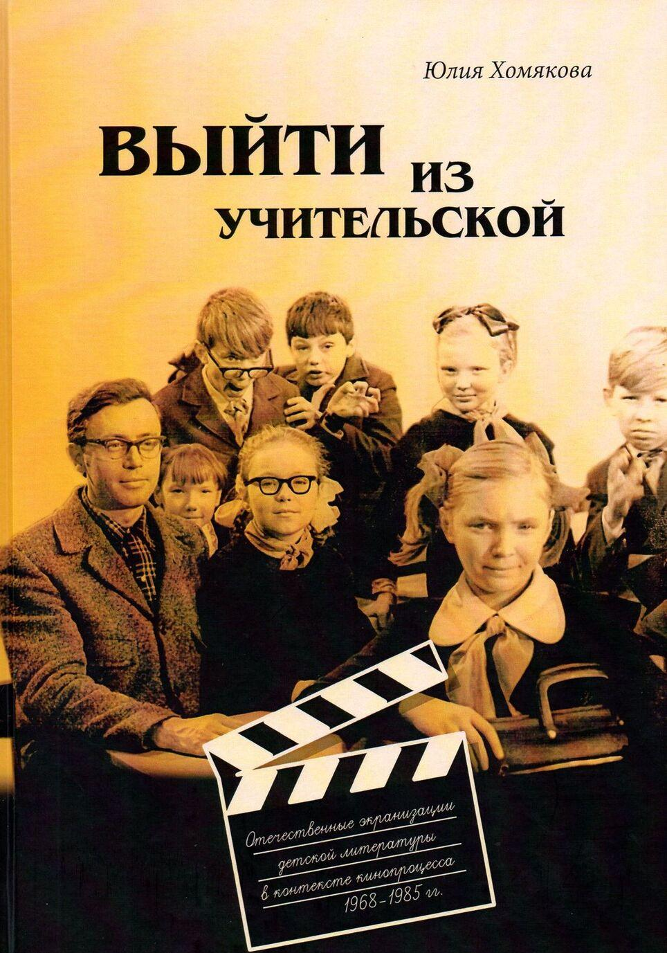 Vyjti iz uchitelskoj. Otechestvennye ekranizatsii detskoj literatury v kontekste kinoprotsessa 1968-1985 gg.