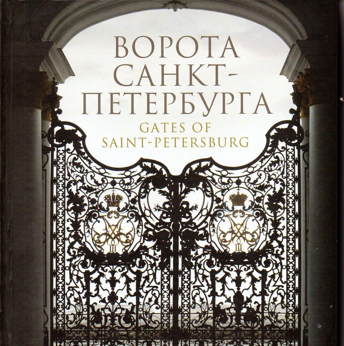 Vorota Sankt-Peterburga. Albom