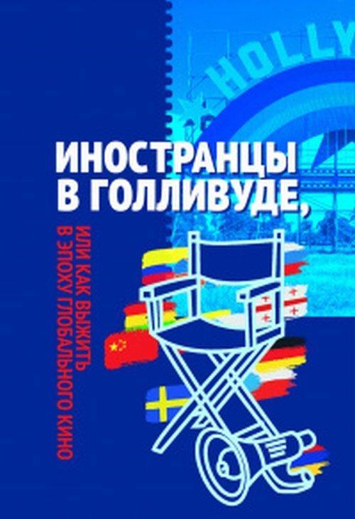 Inostrantsy v Gollivude, ili kak vyzhit v epokhu globalnogo kino