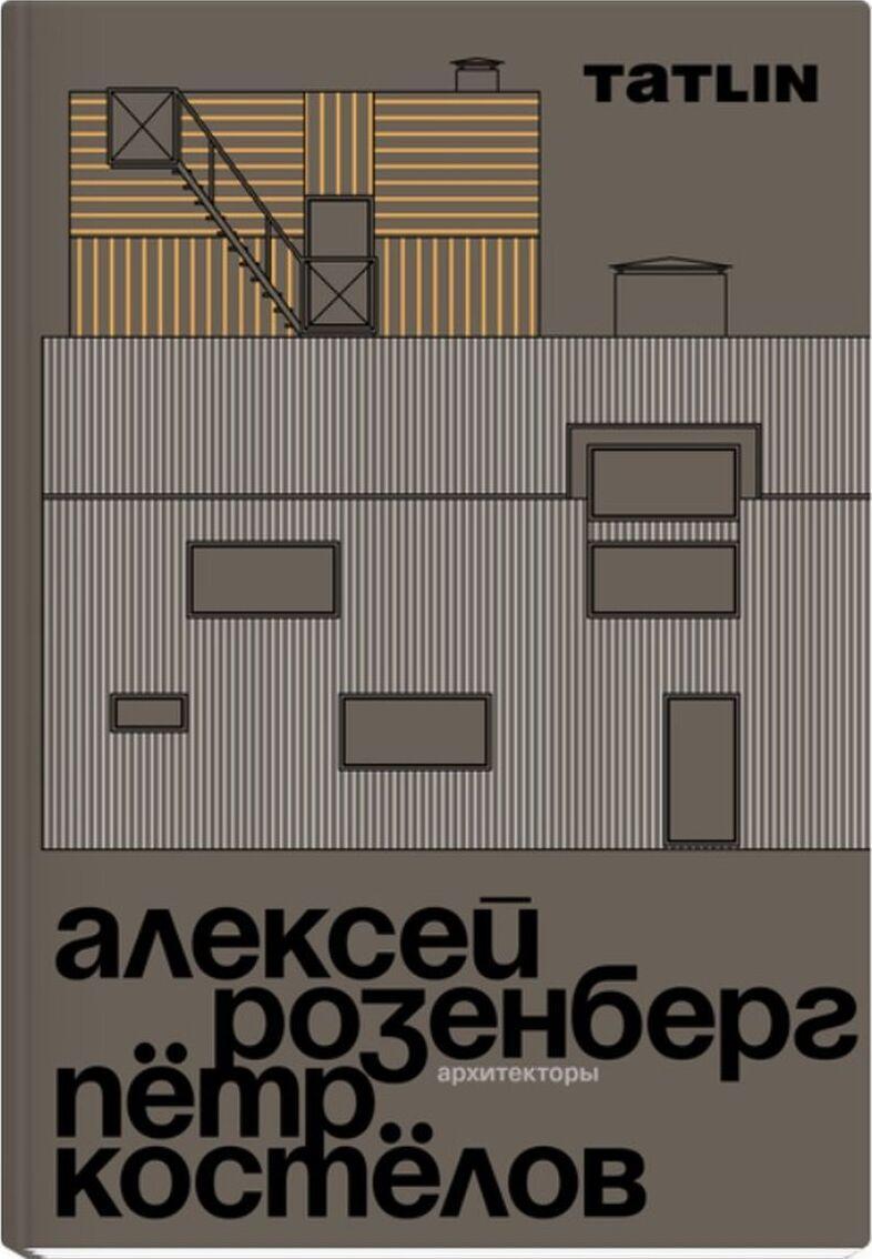 Arkhitektory Aleksej Rozenberg i Petr Kostelov