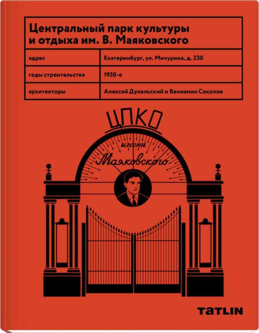 Tsentralnyj park Kultury i Otdykha im. V.Majakovskogo