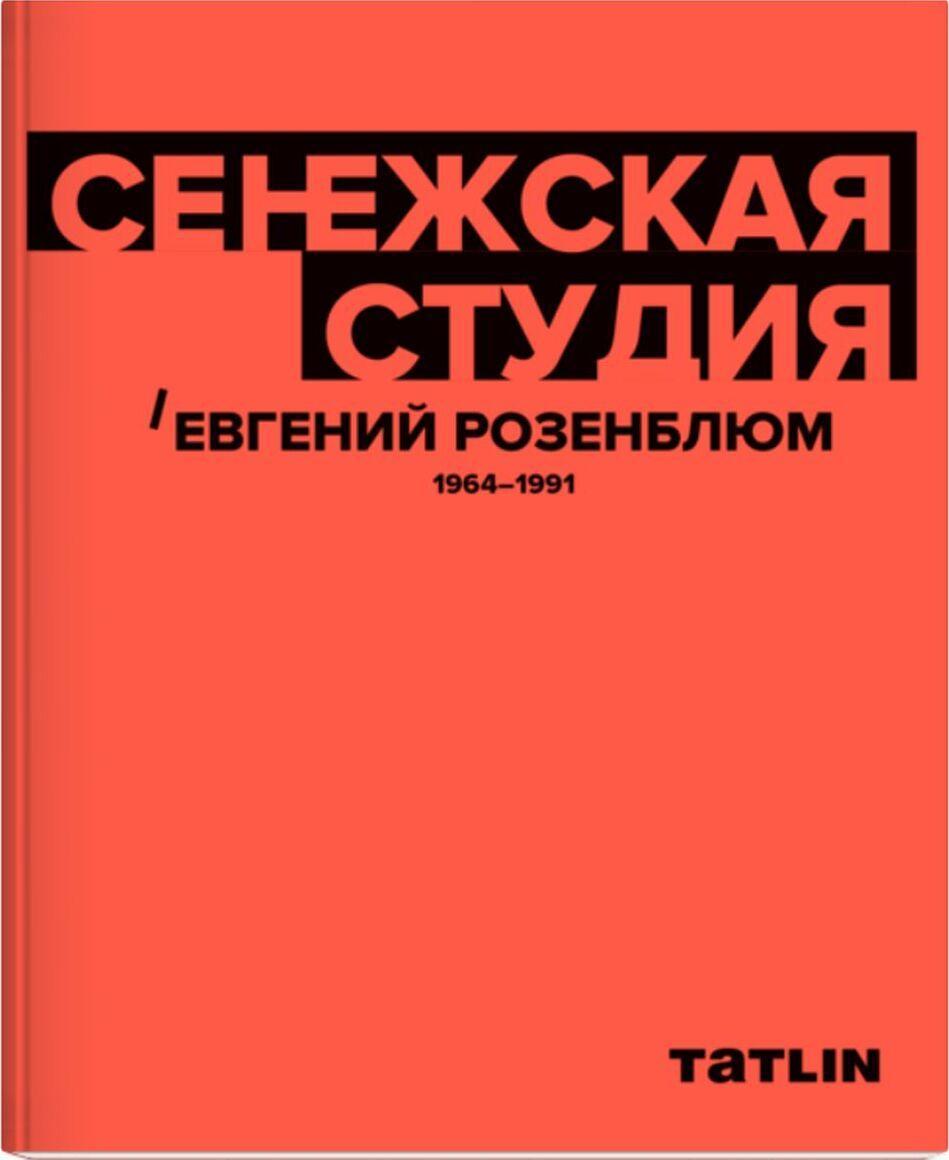 Senezhskaja studija. Evgenij Rozenbljum. 1964-1991