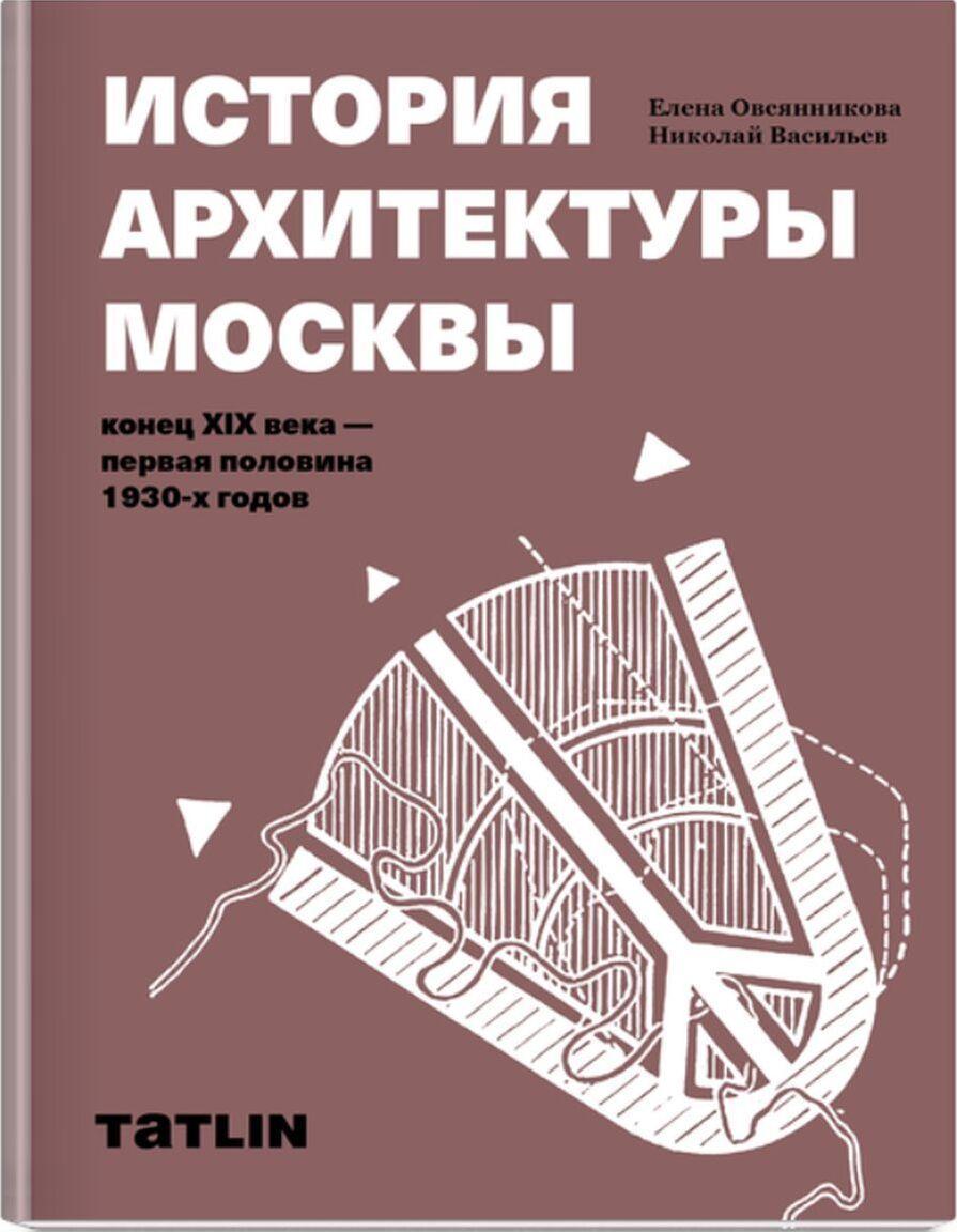 Istorija arkhitektury Moskvy. Konets XIX v.-pervaja polovina 1930-kh godov.Uch.pos.