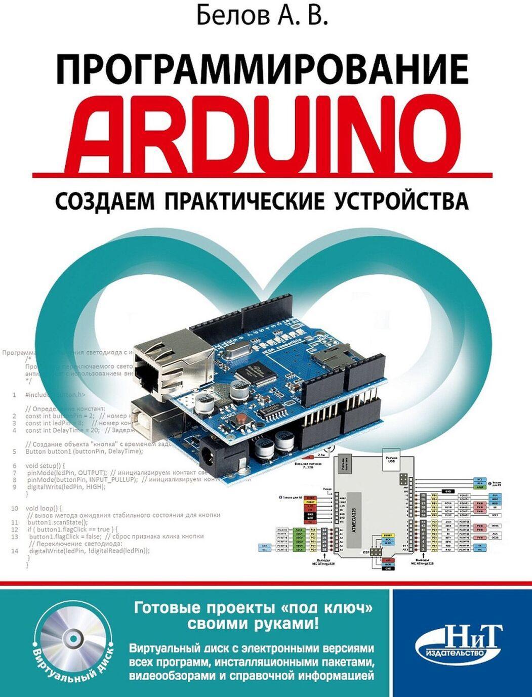 Programmirovanie ARDUINO. Sozdaem prakticheskie ustrojstva (+ Virtualnyj disk)
