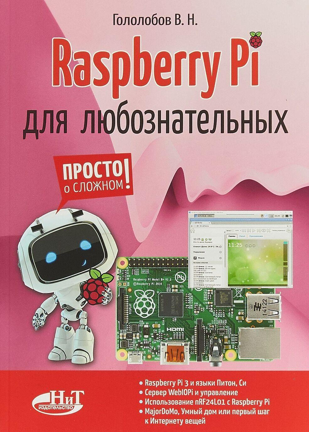 Raspberry Pi dlja ljuboznatelnykh