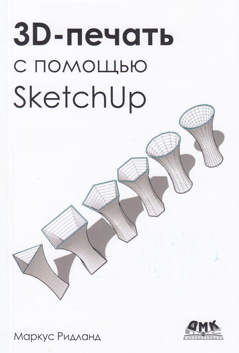 3D-pechat s pomoschju SketchUp