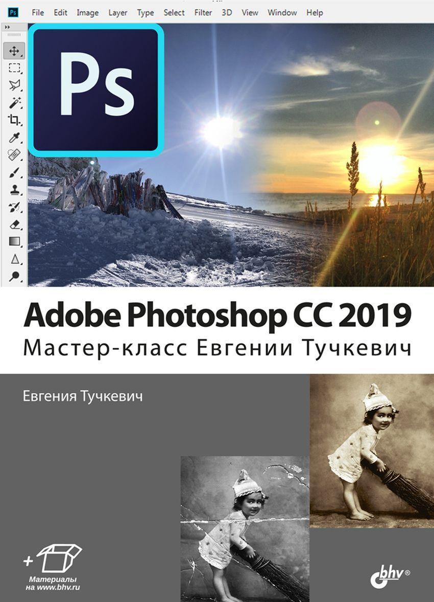 Adobe Photoshop CC 2019. Master-klass Evgenii Tuchkevich