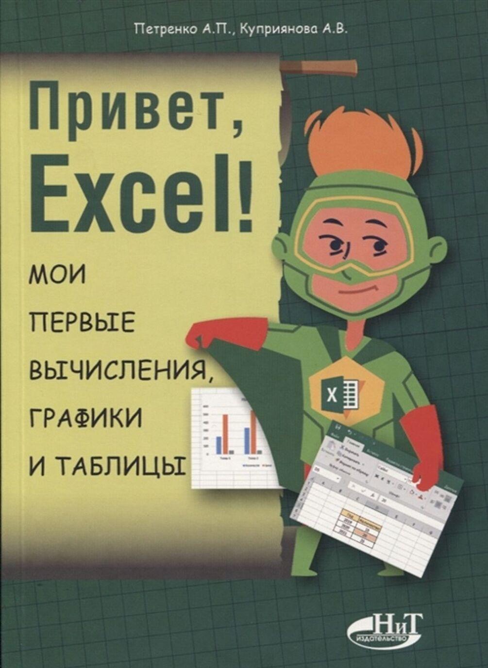 Privet, Excel!  Moi pervye vychislenija, grafiki i tablitsy